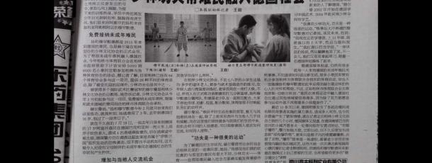 29.07.2016 Artikel in der größten Tageszeitung Chinas